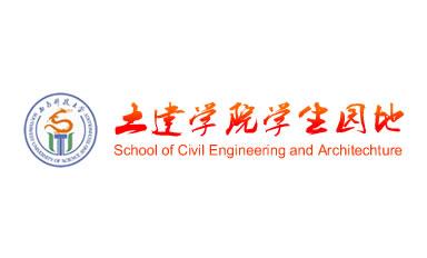 网站建设案例:西南科技大学土木工程与建筑学院学生园地