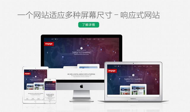 绵阳响应式网站建设服务